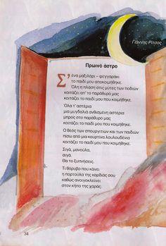 Υπάρχει-Λόγος  (Εν αρχή ην ο Λόγος): Οι ''παιδικές'' ποιητικές συλλογές, του Γιάννη Ρίτ... Blog, Painting, Education, Painting Art, Blogging, Paintings, Teaching, Training, Educational Illustrations