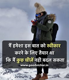 good vichar in hindi Motivational Quotes In Hindi, Hindi Quotes, Quotes About God, Movie Posters, Film Poster, Film Posters