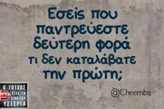 Image about greek quotes in diafora by sofia p Funny Greek Quotes, Greek Memes, Funny Picture Quotes, Sarcastic Quotes, Favorite Quotes, Best Quotes, Funny Statuses, Stupid Funny Memes, Funny Stuff