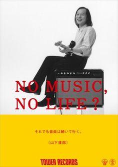 山下達郎 - NO MUSIC NO LIFE. - タワーレコード Visual Advertising, Tokyo, Tower Records, Music Images, Music Albums, Ad Design, Love Words, Photo Book, Album Covers