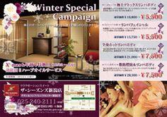 ザ・シーズンズ新潟店「Winter Special Campaign」(~2013.01.15)