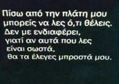 Greek Quotes, Greeks, Thoughts, Bedroom, Nice, Words, Bedrooms, Nice France, Horse