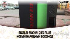 Обзор Sigelei Fuchai 213 Plus