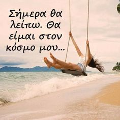 Beauty Quotes, Me Quotes, Greek Words, Greek Quotes, Good Morning, Cool Photos, Abs, Mood, Humor