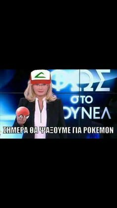 Funny Greek Quotes, Funny Quotes, Funny Memes, Jokes, Laugh Quotes, Pokemon, Bright Side Of Life, Funny Statuses, Talk To Me