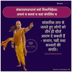 #chanakyaa #chanakyaneeti #chanakya_neeti #chanakyaniti #chanakyathoughts #chanakyathought #chankya #chankyaquotes #chankyaquotes #anmolvachan #BhaktiSarovar Chankya Quotes Hindi, Hindu Quotes, Sanskrit Quotes, Wisdom Quotes, Vedic Mantras, Badass Quotes, Good Life Quotes, Sunny Quotes, Knowledge Quotes