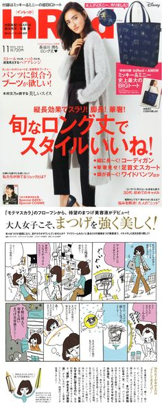 InRed November 2015 FLOWFUSHI tie‐up advertising manga フローフシタイアップ雑誌広告漫画