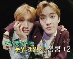 """180322 M2 """"Touch"""" Nct 127 Mark, Youre Cute, Jung Jaehyun, Mark Lee, Na Jaemin, Taeyong, Nct Dream, How To Memorize Things, The Unit"""