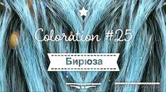 Coloration #25 Бирюза DeLuxe Pastel ESTEL