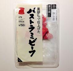 ローソン:パストラミビーフ【糖質0.9g/カロリー51kcal】 | コンビニ de 糖質制限ダイエット