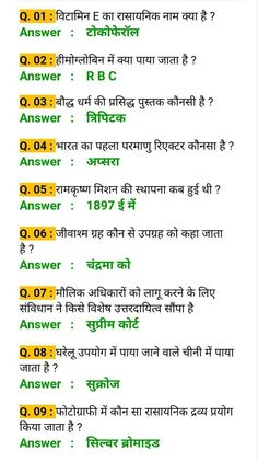 General Knowledge Quiz Questions, Gk Questions And Answers, General Knowledge Book, Gernal Knowledge, Knowledge Quotes, Science Quotes, Science Facts, English Vocabulary Words, Learn English Words