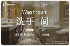 learn Chinese vocabulary- washroom 卫生间