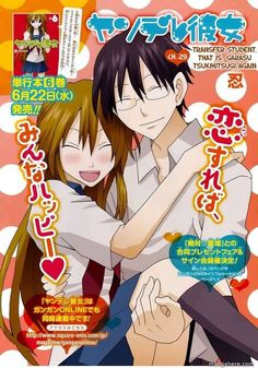 Yandere Kanojo 29.1 Page 2 -- awwwhh~ they're so cuuteee. <3 <3 <3 #<#<<##<<#<3 <# <# <3