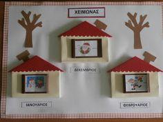 Αρχίζουμε σιγά-σιγά τις προετοιμασίες για το στολισμό της τάξης.  Φτιάξαμε ανθρωπάκια για τις γωνιές της τάξης. Έτσι κάθε παιδί θα γνωρίζει... Advent Calendar, Seasons, Christmas Ornaments, Holiday Decor, Blog, Kindergarten, Home Decor, Family Day, Crafts