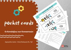 POCKET CARDS | Οι καταλήξει... Pocket Cards, Grammar, Dyslexia, Education, Games, Pocket Charts, Gaming, Teaching, Toys