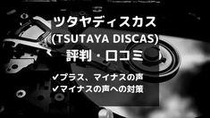 ねこ ツタヤディスカスの評判・口コミが知りたい 特にマイナスの評判・口コミが気になる 宅配レンタルのツタヤディスカス(TSUTAYA DISCAS […]