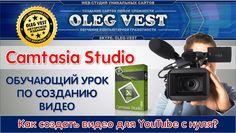 Создать, снять видео в программе Camtasia Studio 8.6.0 Создать профессио...