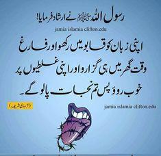 Hazrat Ali Sayings, Imam Ali Quotes, Hadith Quotes, Muslim Quotes, Religious Quotes, Islam Hadith, Islam Quran, Quran Arabic, Alhamdulillah