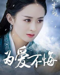 Zhao Li Ying as Bi Yao