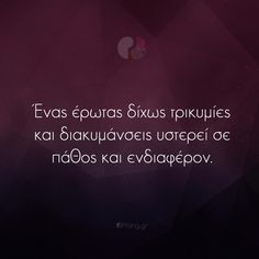 Greek Quote : Ένας έρωτας δίχως τρικυμίες και διακυμάνσεις, υστερεί σε πάθος και ενδιαφέρον #yanggr #yangquotes #quotes #greekquotes