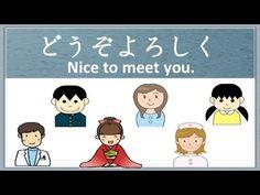 はじめまして どうぞよろしく Nice to Meet You【Learn Japanese】 - YouTube