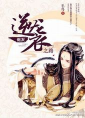 The Path of the Cannon Fodder's Counterattack Ling Xiao was secretly in love with a girl named Mo Qi; because of an accident, they both crossed into the ancient times.Mo Qi who was preinstalled with the Mary Sue halo, in these ancient times, walked to the summit with a golden finger.However, Ling Xiao continued to be exploited by Mo Qi.After he no longer had any values to exploit, he soon became a pitiful cannon fodder.The heavens decided to take pity on Ling Xiao.And gave Ling Xiao an…