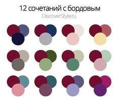 12 combination with bordeaux Three Color Combinations, Color Combinations For Clothes, Color Combos, Colour Pallette, Colour Schemes, Color Trends, Color Composition, Color Bordo, Burgandy Color