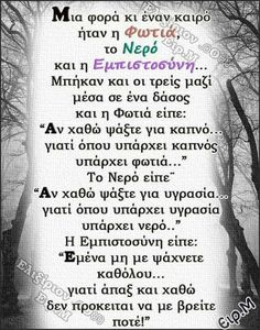 Λόγια όμορφα... Unique Quotes, Meaningful Quotes, Best Quotes, Love Quotes, Inspirational Quotes, Wall Quotes, Poetry Quotes, Words Quotes, Sayings