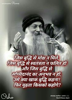 Osho Quotes Love, Osho Hindi Quotes, Kabir Quotes, Gold, Yellow