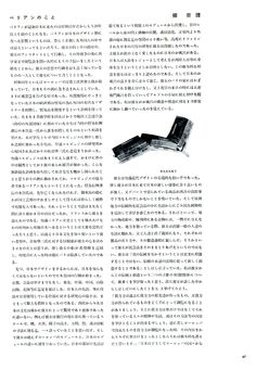 """Column """"About Perriand"""", Text by Sori Yanagi, """"Design""""Magazine 08, 1962. 1/2"""