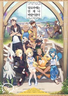 Pokemon SM - Alola from the Island of New Beginnings
