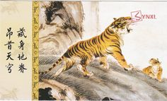 1pcs China Meticulous Tiger Painting Calligraphy Postcard Tiger Roaring #20