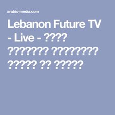Lebanon Future TV - Live  - قناة تلفزيون المستقبل  لبنان بث مباشر 3d Bedding Sets, Kimi No Na Wa, Names, Painting, Instagram Posts, Pictures, Youtube, Movies, Dress