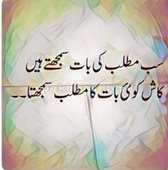 196 Best Urdu Quotes Images Urdu Quotes Manager Quotes Quotations