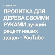 ПРОПИТКА ДЛЯ ДЕРЕВА СВОИМИ РУКАМИ лучший рецепт наших дедов - YouTube