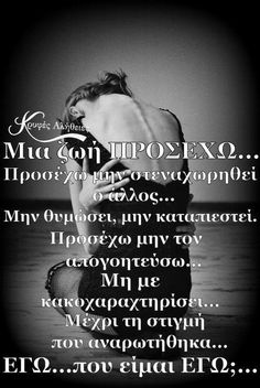 Greek Quotes, Body And Soul, Christian Faith, True Words, Just Me, Cool Words, Life Quotes, Self, Inspirational Quotes