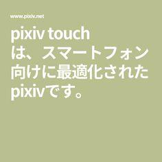 pixiv touch は、スマートフォン向けに最適化されたpixivです。