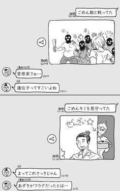 akira @akirabcde Akira, Haikyuu, Work On Yourself, Shit Happens, Comics, Twitter, Conversation, Comic Book, Cartoons