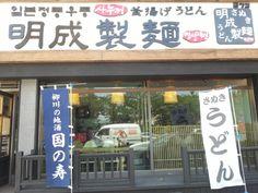 [금샘로맛집/남산동맛집]사누끼 우동 명성제면(明成製麵) : 네이버 블로그