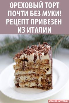 Walnut cake with almost no flour! The recipe brought – Desserts World Russian Desserts, Russian Recipes, Bakery Recipes, Dessert Recipes, Cooking Recipes, Walnut Cake, Salty Cake, Savoury Cake, Cookies Et Biscuits