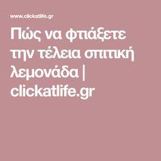 Πώς να φτιάξετε την τέλεια σπιτική λεμονάδα   clickatlife.gr