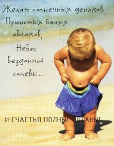 ЛЮБИМАЯ ♥ СТРАНИЧКА Man Birthday, Birthday Quotes, Birthday Wishes, Happy Birthday, Russian Quotes, Congratulations And Best Wishes, Bday Cards, We Are Young, Depression Quotes