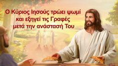 «Το έργο του Θεού, η διάθεση του Θεού και ο ίδιος ο Θεός (Γ')» Μέρος όγδοο Recital, Youtube, Movie, Film, Movies, Youtubers, Film Movie