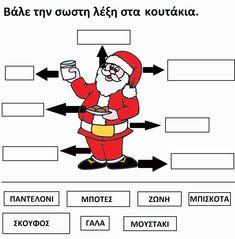 Maro's kindergarten: Χριστουγεννιάτικα Φύλλα Προγραφής μέρος 1ο
