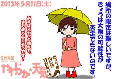 きょう(11日)の天気は「雨」。伊那山脈や中央アでは大雨に要注意。平地でも午後は雨脚が強まる時間帯がありそう。夜には小降りになり、徐々に止む見込み。日中の最高気温はきのうより4~5度低く、伊那市など平地では20度前後の予想。
