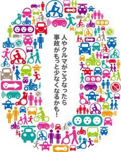 Honda   Hondaの交通安全   第2回「交通安全ポスター・動画」コンテスト
