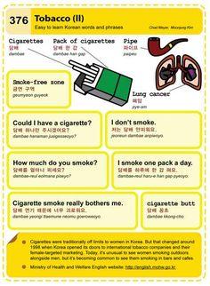 376 Tobacco 2 Learn Korean Hangul