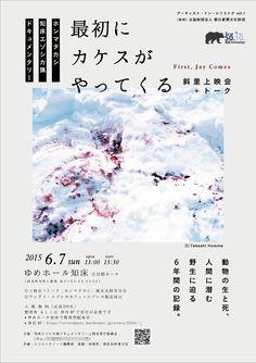 ホンマタカシ 知床エゾシカ猟ドキュメンタリー「最初にカケスがやってくる」斜里上映会+トーク