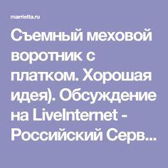 Съемный меховой воротник с платком. Хорошая идея). Обсуждение на LiveInternet - Российский Сервис Онлайн-Дневников