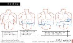 팔짱 낀 모습 그리기pic.twitter.com/e8NodN50VC Reference Manga, Body Reference, Drawing Reference Poses, Anatomy Reference, Drawing Poses, Body Drawing, Anatomy Drawing, Drawing Lessons, Drawing Tips